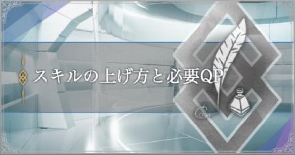 【FGO】スキルの上げ方と必要となるQP