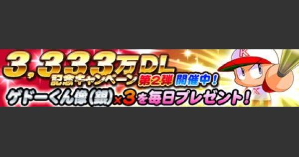 【パワプロアプリ】3333万DL記念キャンペーンまとめ【パワプロ】