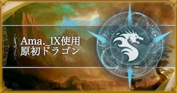 【シャドバ】MPランキング2位!Ama._lX使用原初ドラゴン!【シャドウバース】