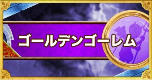 【DQMSL】ゴールデンゴーレム(S)の評価とステータス