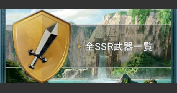 【グラブル】全SSR武器一覧|絞り込み検索付き【グランブルーファンタジー】