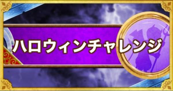 【DQMSL】「ハロウィンチャレンジ」攻略!高速で周回する方法!