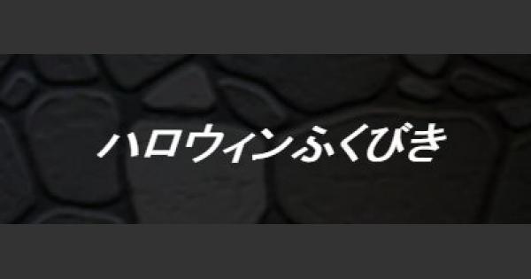 【DQMSL】「ハロウィンふくびき」報酬まとめ!
