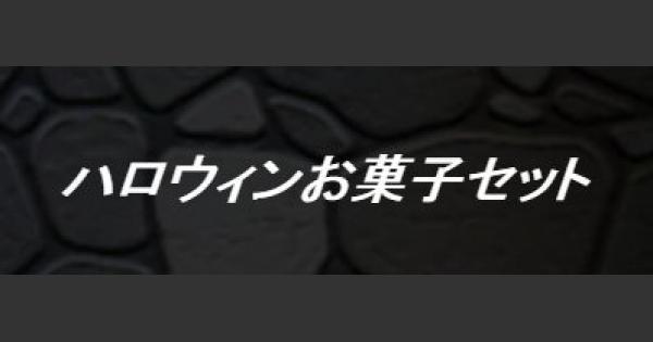 【DQMSL】「ハロウィンお菓子セット」入手方法まとめ!ミッション攻略法!