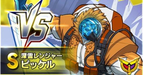 【ファイトリーグ】深雪レンジャーピッケル(ベリーハード)の攻略と適正デッキ