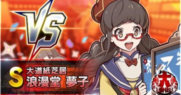 【ファイトリーグ】浪漫堂夢子(ベリーハード)の攻略とおすすめデッキ