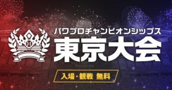 【パワプロアプリ】パワチャン(パワプロチャンピオンシップ)東京大会を予想【パワプロ】