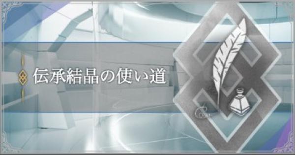 【FGO】伝承結晶の使い道と配布数
