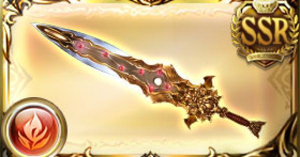【グラブル】七星剣・焔の評価|古戦場武器(天星器)【グランブルーファンタジー】