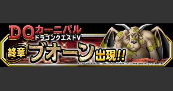 【DQMSL】ブオーン 超級攻略!