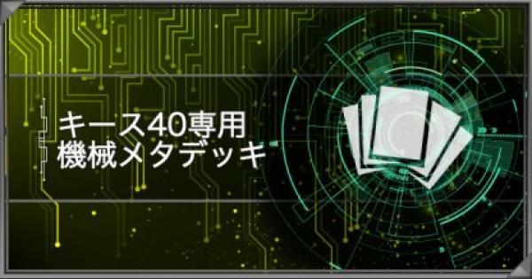 キース40専用「キース専用機械メタ」デッキ|手順を紹介