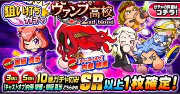 【パワプロアプリ】ヴァンプ高校 2nd bloodガチャシミュレーター【パワプロ】