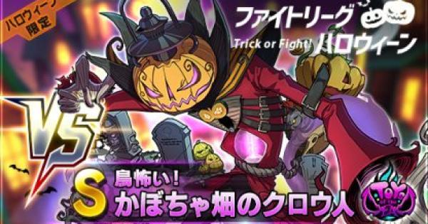 【ファイトリーグ】かぼちゃ畑のクロウ人(ベリーハード)の攻略とおすすめデッキ