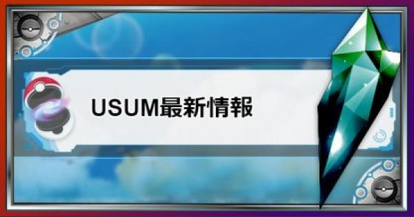 【USUM】速報!最新情報を最速でお届け!【ポケモンウルトラサンムーン】