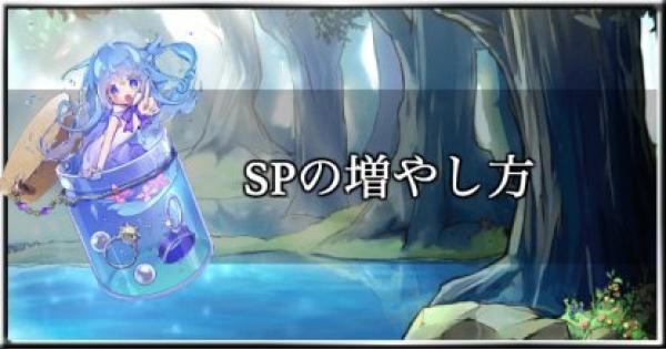【メルスト】SPの増やし方について解説!【メルクストーリア】