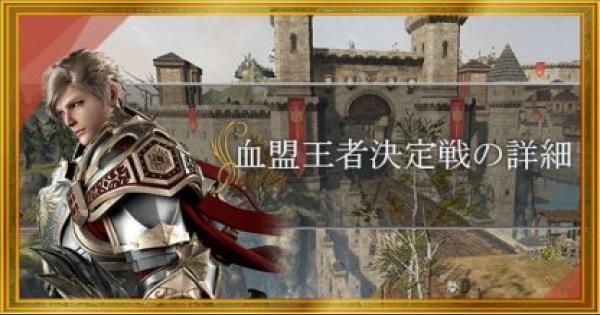 血盟王者決定戦の結果と詳細ルール