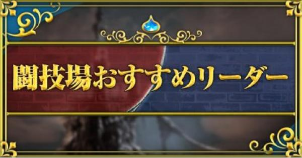 闘技場のおすすめ(優先)リーダーランキング!