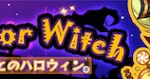 【崩壊3rd】魔女とのハロウィンの攻略と報酬