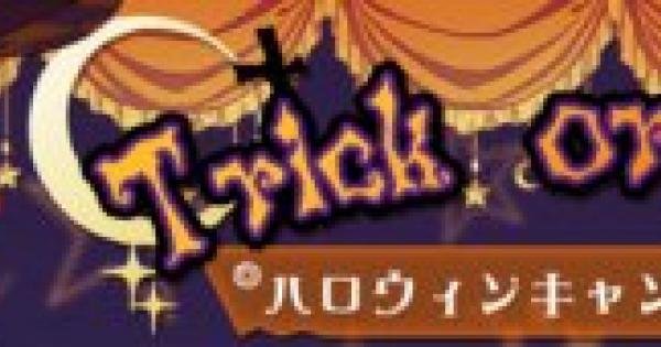 【崩壊3rd】ハロウィンキャンペーンパック&特別ログインボーナス開催!