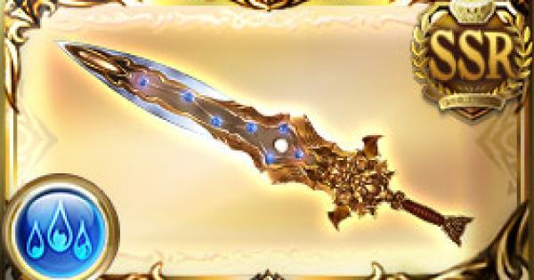 【グラブル】七星剣・雪の評価|古戦場武器(天星器)【グランブルーファンタジー】
