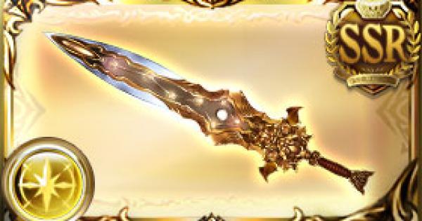 【グラブル】七星剣・煌の評価|古戦場武器(天星器)【グランブルーファンタジー】