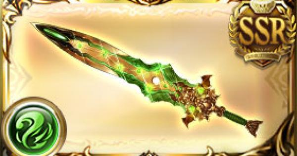 【グラブル】七星剣・疾天の評価|古戦場武器(天星器)【グランブルーファンタジー】