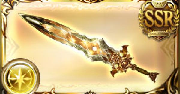 【グラブル】七星剣・白天の評価|古戦場武器(天星器)【グランブルーファンタジー】