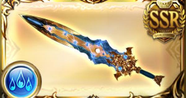 【グラブル】七星剣・蒼天の評価 古戦場武器(天星器)【グランブルーファンタジー】