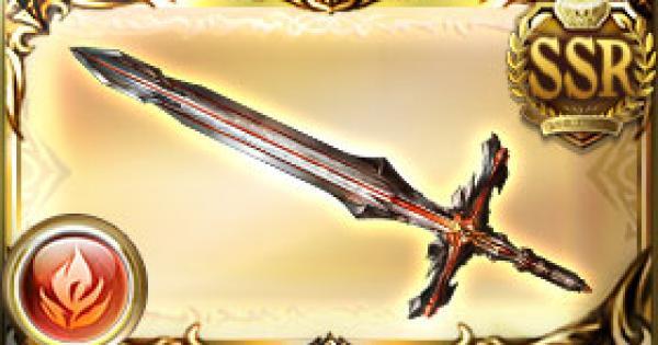 【グラブル】オメガスウォード/オメガ剣(火属性)の評価【グランブルーファンタジー】