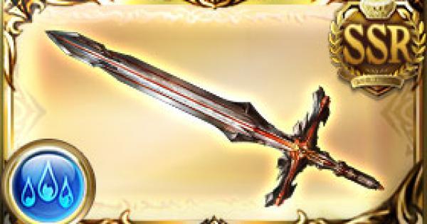 【グラブル】オメガスウォード/オメガ剣(水属性)の評価【グランブルーファンタジー】