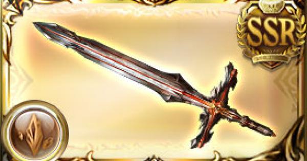 【グラブル】オメガスウォード/オメガ剣(土属性)の評価【グランブルーファンタジー】
