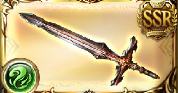 【グラブル】オメガスウォード/オメガ剣(風属性)の評価【グランブルーファンタジー】