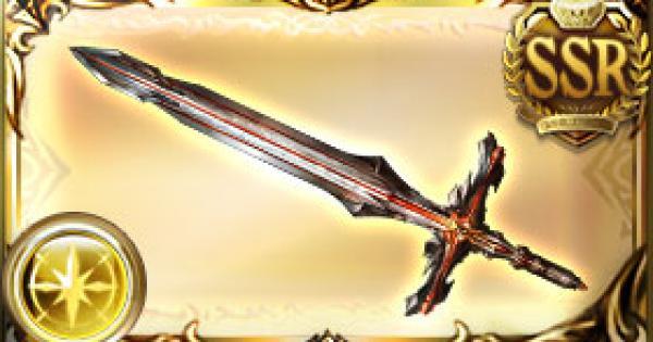 【グラブル】オメガスウォード/オメガ剣(光属性)の評価【グランブルーファンタジー】
