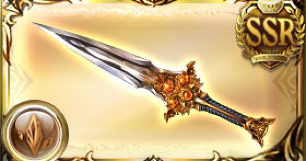 【グラブル】四天刃・界の評価|古戦場武器(天星器)【グランブルーファンタジー】