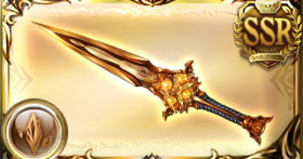 【グラブル】四天刃・轟天の評価|古戦場武器(天星器)【グランブルーファンタジー】
