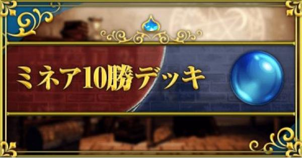 ミネア(占い師)の闘技場10勝デッキレシピ