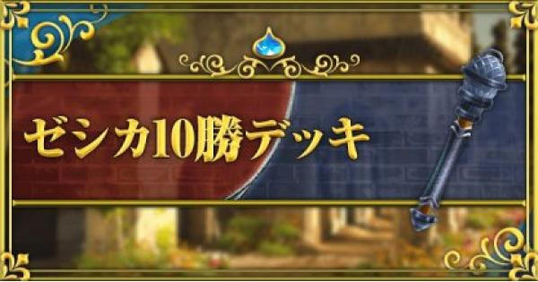 【ドラクエライバルズ】ゼシカ(魔法使い)の闘技場10勝デッキレシピ【ライバルズ】