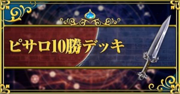 【ドラクエライバルズ】ピサロ(魔剣士)の闘技場10勝デッキレシピ【ライバルズ】