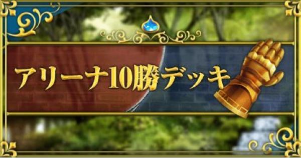 【ドラクエライバルズ】アリーナ(武闘家)の闘技場10勝デッキレシピ【ライバルズ】