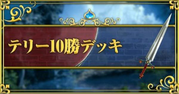 テリー(戦士)の闘技場10勝デッキレシピ