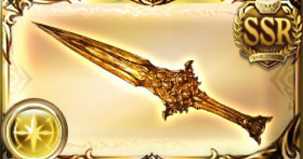 【グラブル】黄金の依代の刃の評価【グランブルーファンタジー】