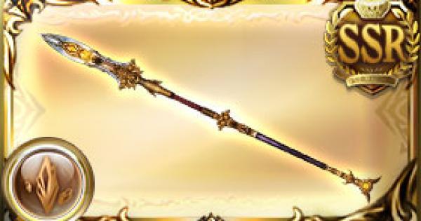【グラブル】一伐槍・界の評価|古戦場武器(天星器)【グランブルーファンタジー】