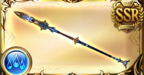 【グラブル】一伐槍・蒼天の評価|古戦場武器(天星器)【グランブルーファンタジー】