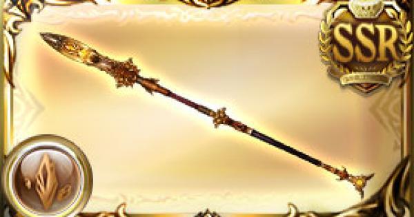 【グラブル】一伐槍・轟天の評価|古戦場武器(天星器)【グランブルーファンタジー】