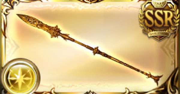 【グラブル】黄金の依代の槍の評価【グランブルーファンタジー】