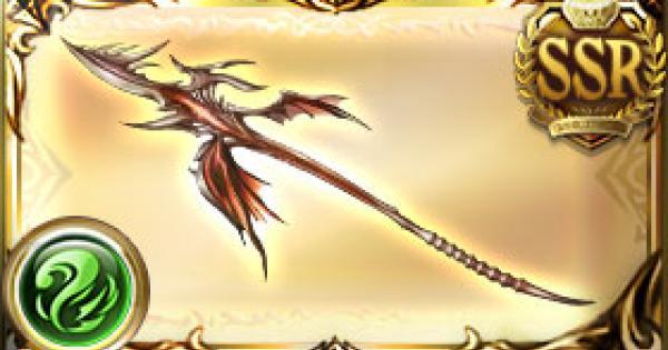 【グラブル】無垢なる竜の槍(風属性)の評価【グランブルーファンタジー】