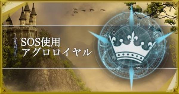 【シャドバ】MPランキング1位!SOS使用アグロロイヤル!【シャドウバース】