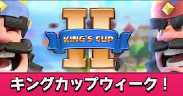【クラロワ】キングカップチャレンジ開催!シグネチャーデッキまとめ【クラッシュロワイヤル】