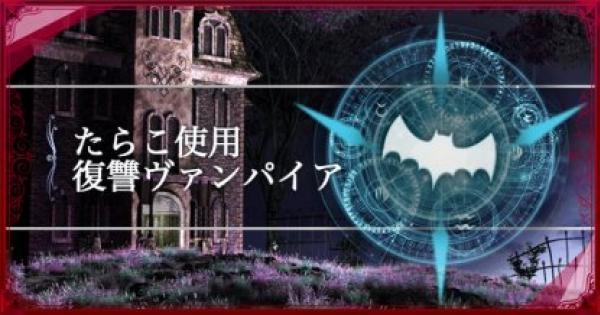 【シャドバ】MPランキング11位!たらこ使用復讐ヴァンパイア!【シャドウバース】