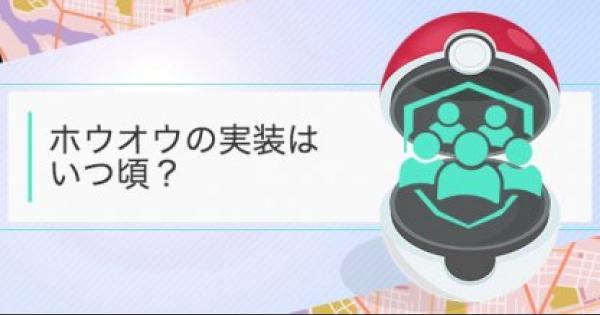 【ポケモンGO】ホウオウはいつ実装?レイドバトルの仕様などを予想!